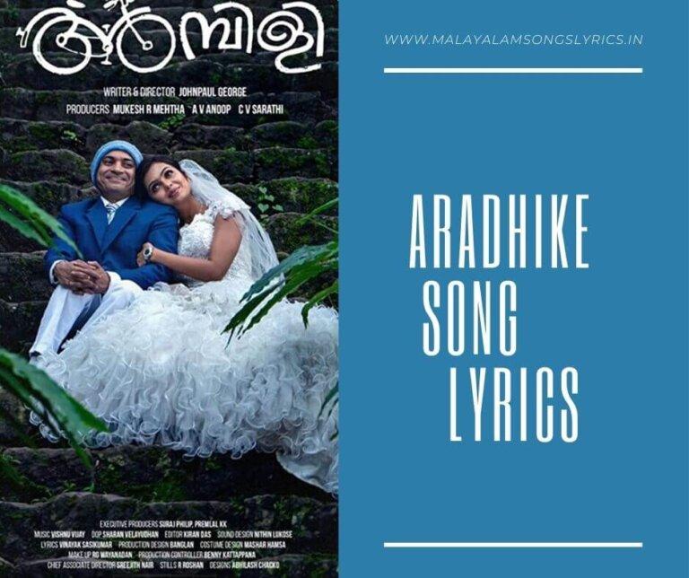 Aradhike Song Lyrics