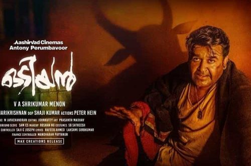 Odiyan Song Lyrics