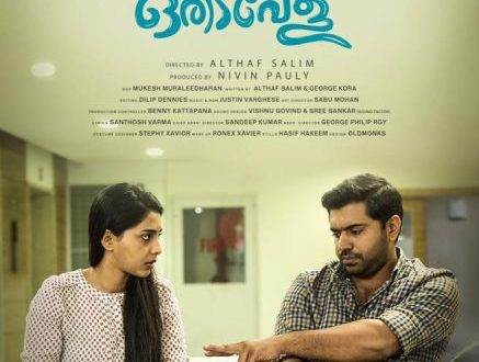 Enthavo Song Lyrics