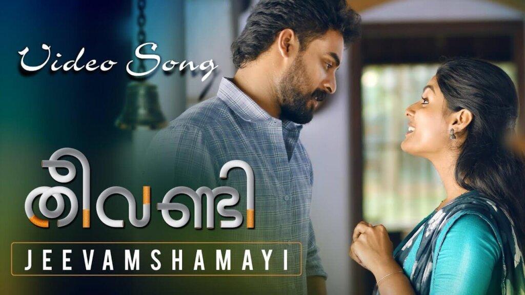 Jeevamshamayi Thaane Song Lyrics- Theevandi Malayalam Movie