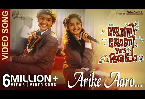 Arike Aaro Lyrics