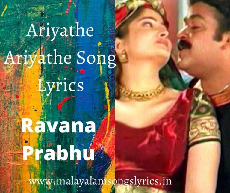 Ariyathe Ariyathe Song Lyrics