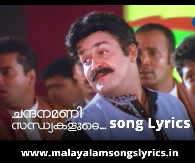 Chandanamani song lyrics