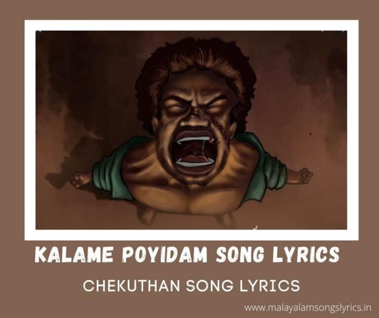 Chekuthan song kalame poyidam song lyrics
