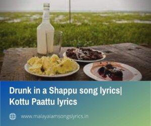 Drunk in a Shappu song lyrics| Kottu Paattu lyrics