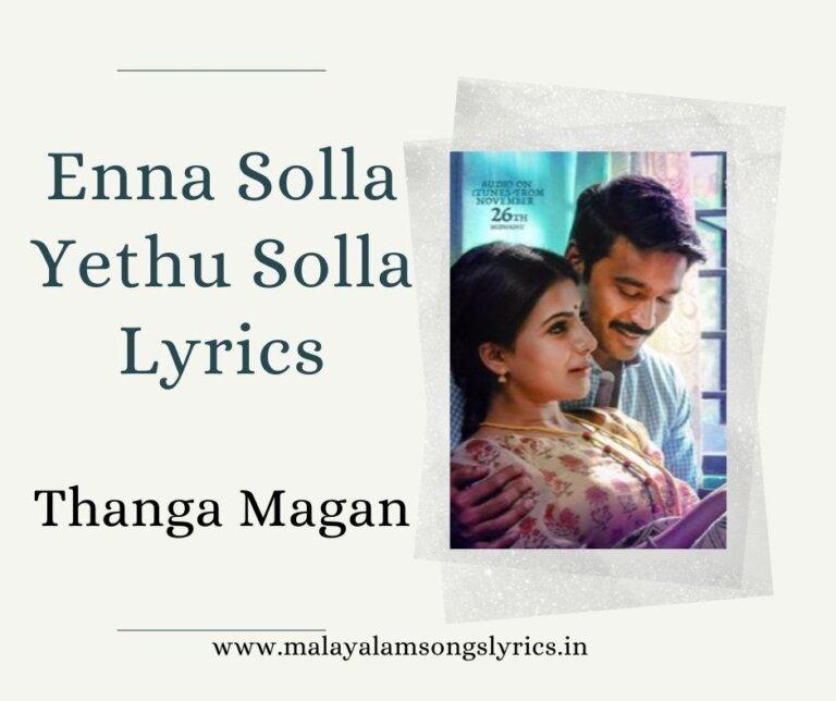Enna Solla Yethu Solla Lyrics