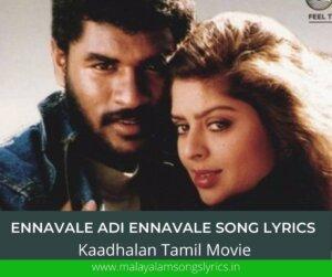 Ennavale Adi Ennavale Song Lyrics