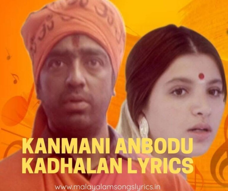 kanmani anbodu kadhalan Lyrics