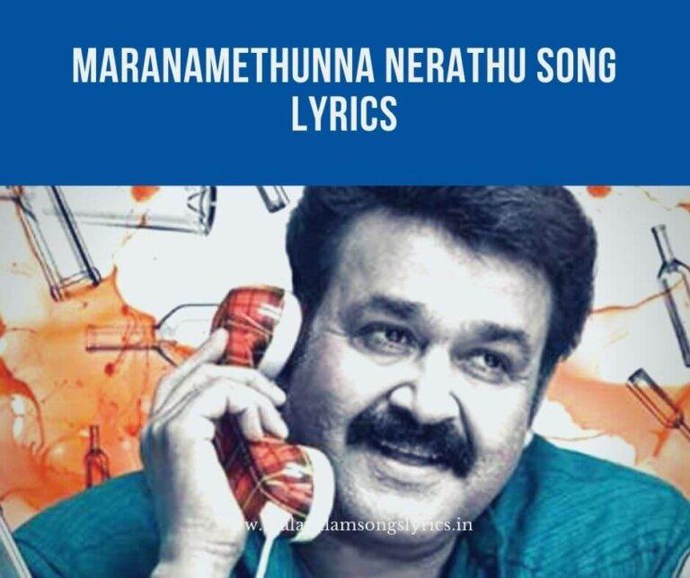Maranamethunna nerathu Song Lyrics