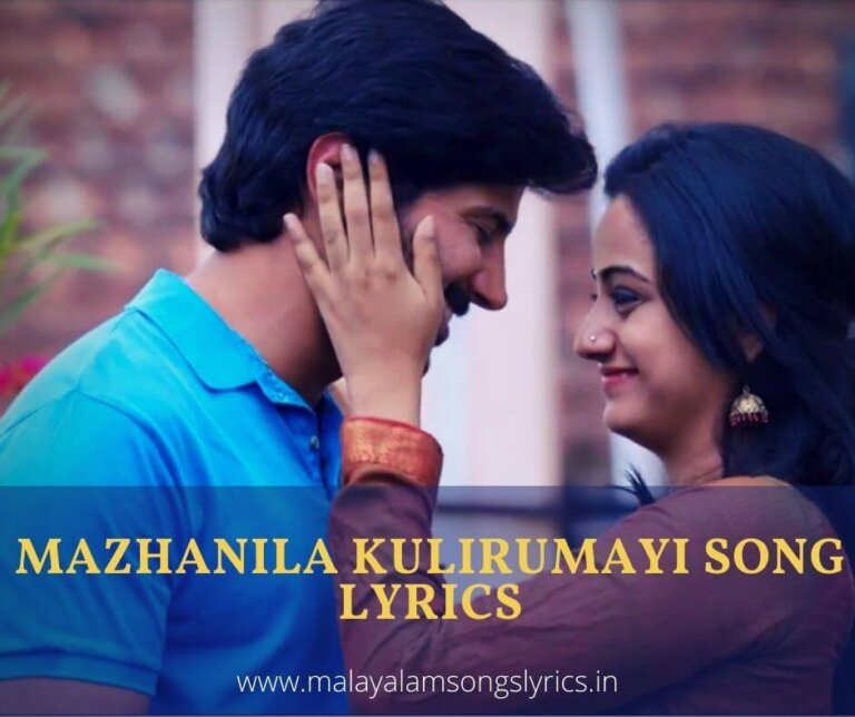 Mazhanila Kulirumayi Song Lyrics