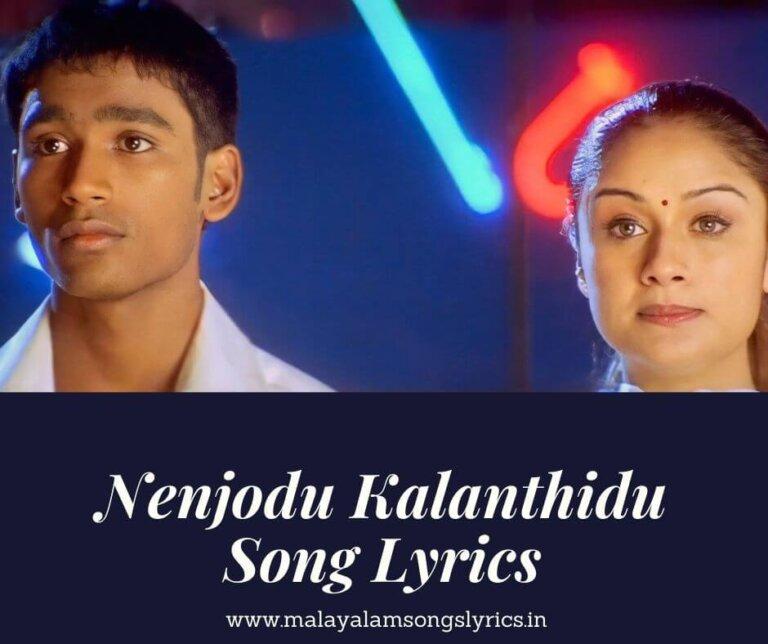 Nenjodu Kalanthidu Song Lyrics
