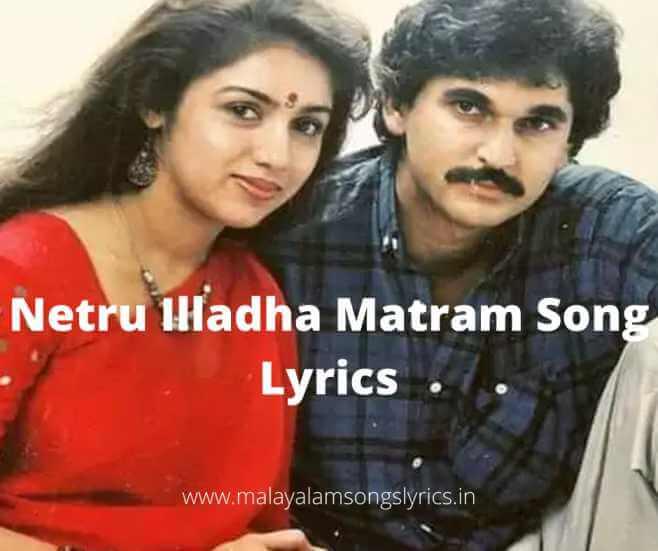 Netru Illadha Matram Song Lyrics