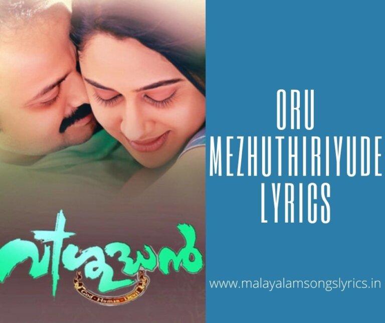 Oru Mezhuthiriyude Lyrics