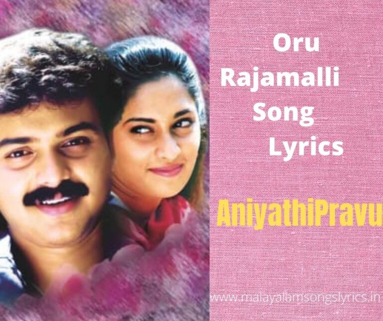 Oru Rajamalli Song Lyrics