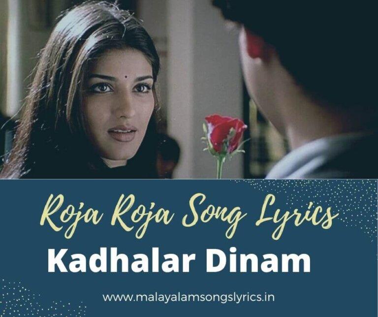 Roja Roja song lyrics kadhalar dhinam