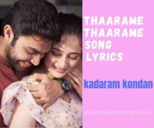 Thaarame Thaarame Song Lyrics