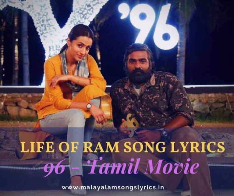 Life of Ram song lyrics 96 tamil movie