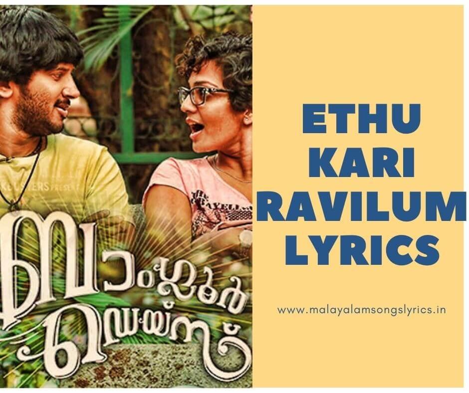 Ethu Kari ravilum Lyrics