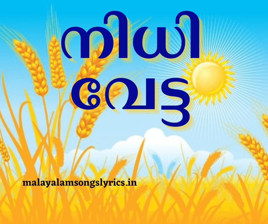 Nidhi Vetta Malayalam Kids Story