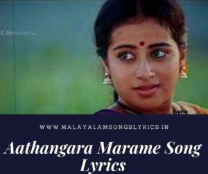 Aathangara Marame Song Lyrics