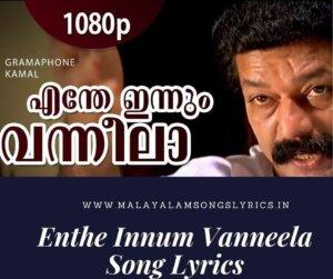 enthe innum vanneela song lyrics