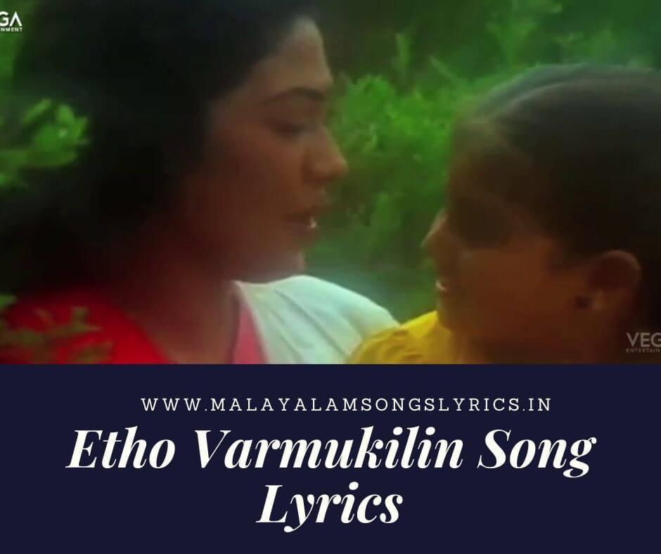 Etho Varmukilin Song Lyrics