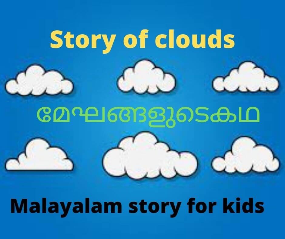 മേഘങ്ങളുടെ കഥ – Story of Clouds
