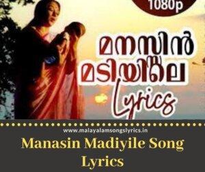 Manasin Madiyile Song Lyrics