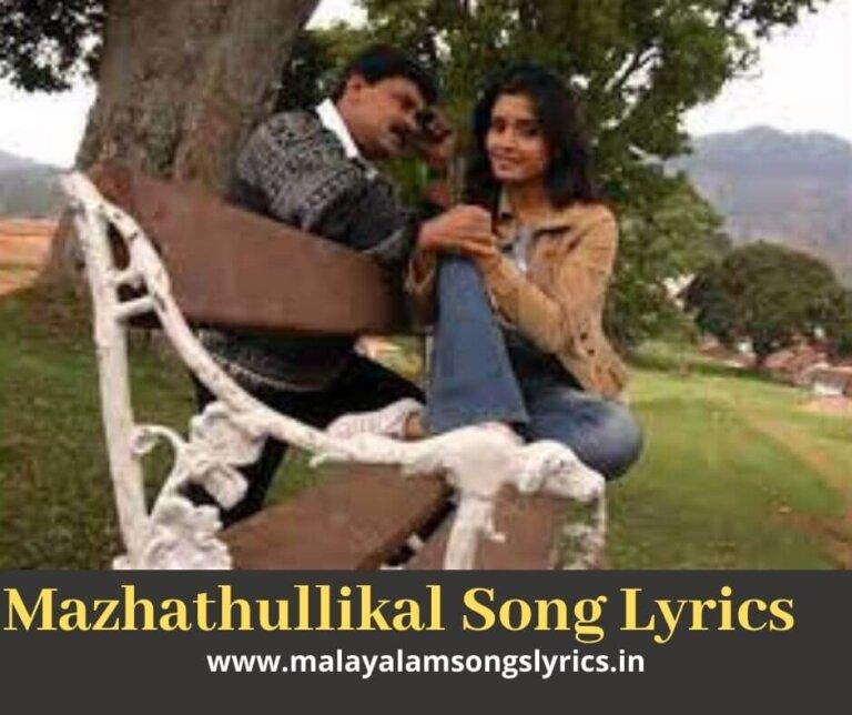 Mazhathullikal Song Lyrics