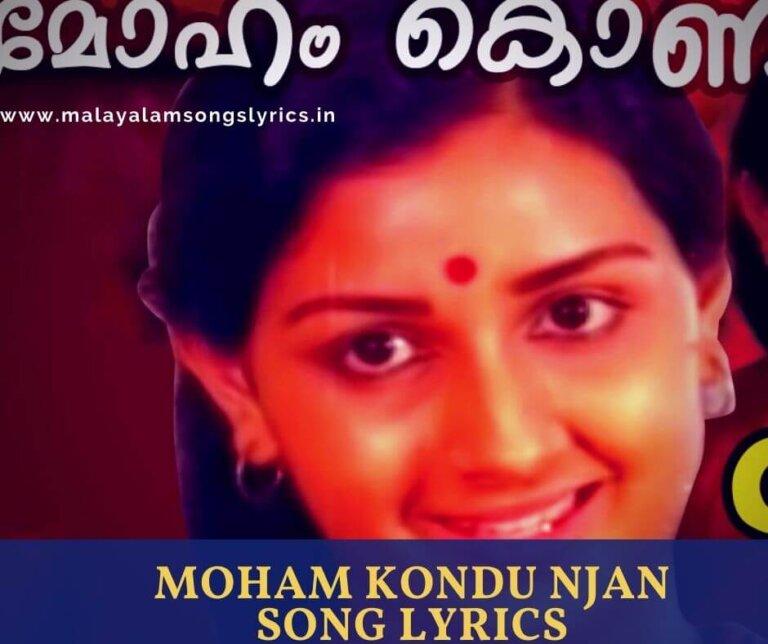 Moham Kondu Njan Song Lyrics