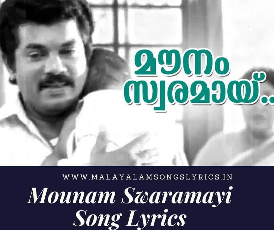 Mounam Swaramayi Song Lyrics