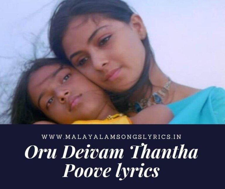oru daivam thantha poove lyrics