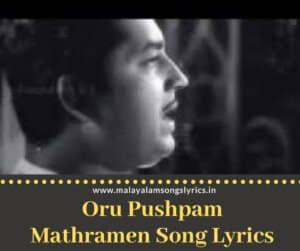 Oru Pushpam Mathramen Song Lyrics