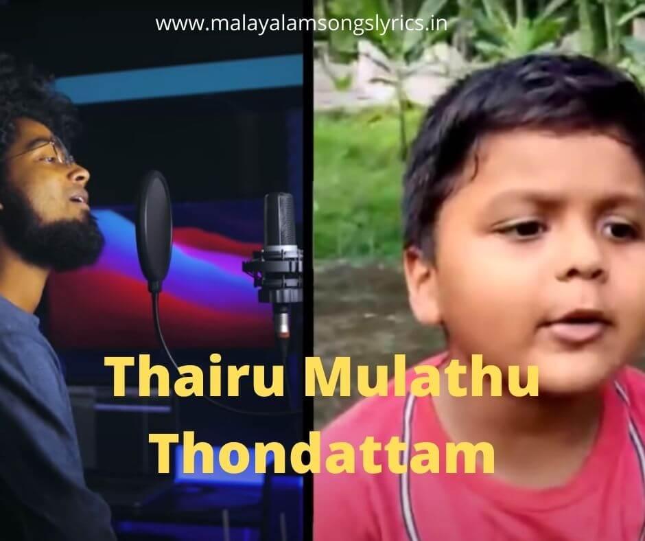 Thairu Mulathu Thondattam Lyrics| Ashwin Bhaskar