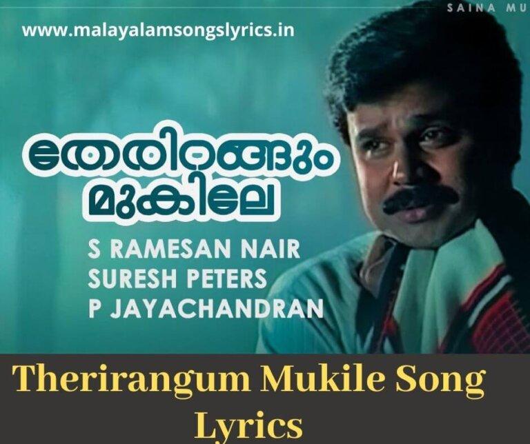 Therirangum Mukile Song Lyrics