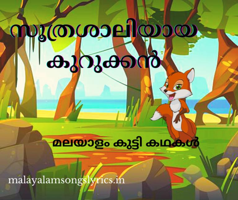 Malayalam Kids Story