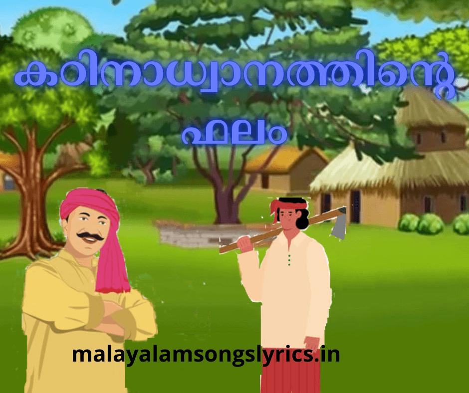 Kadinadhwanathinte Bhalam Malayalam Kids Story