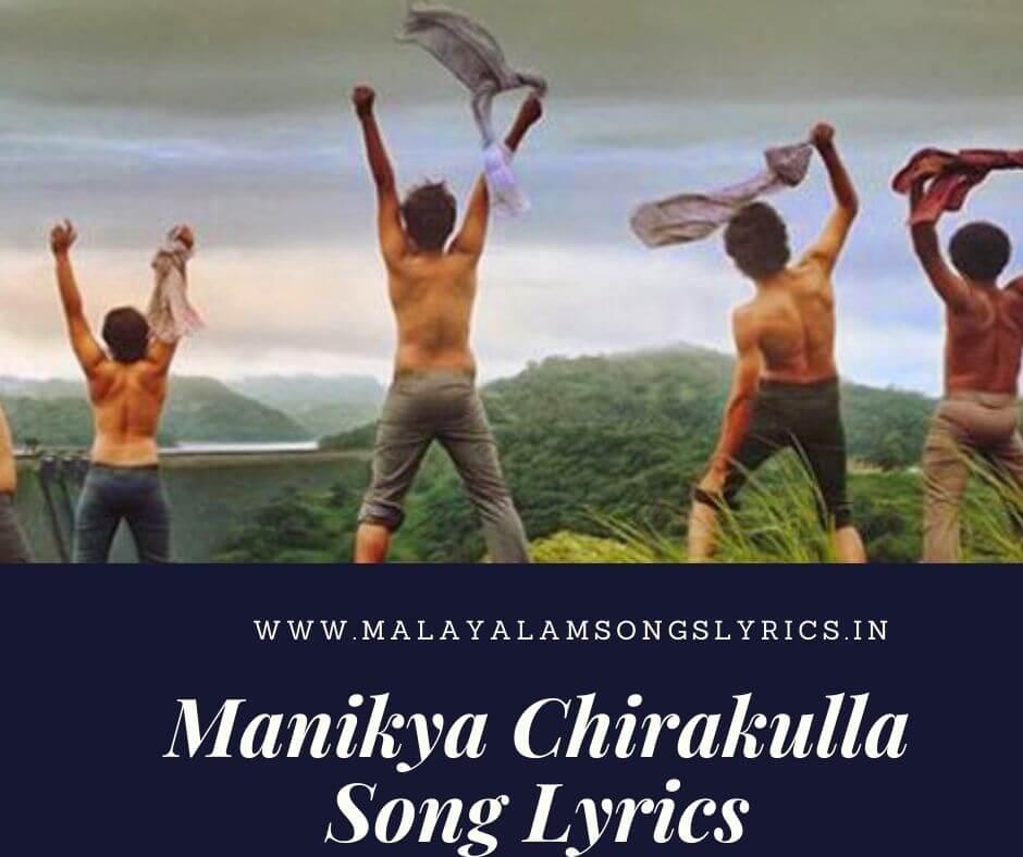 Manikya Chirakulla Song Lyrics