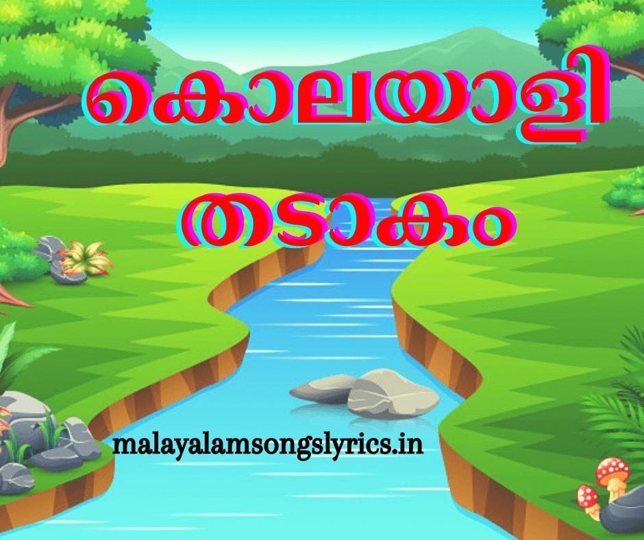 Kolayali Thadakam Malayalam Kids Story