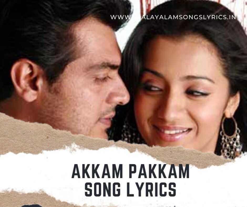 Akkam Pakkam Yaarum Illa Song Lyrics