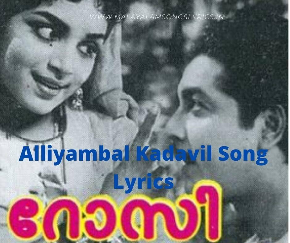 Alliyambal Kadavil Song Lyrics
