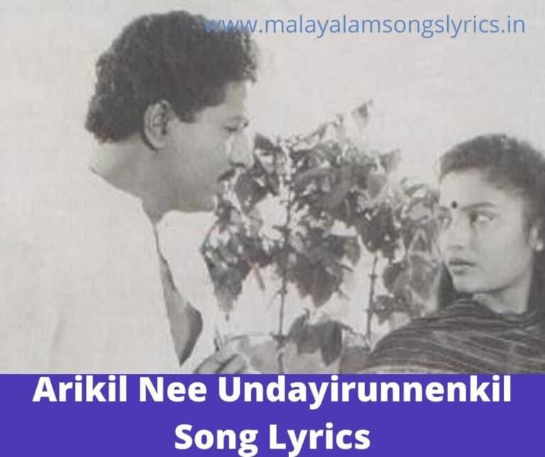 Arikil Nee Undayirunnenkil Song Lyrics
