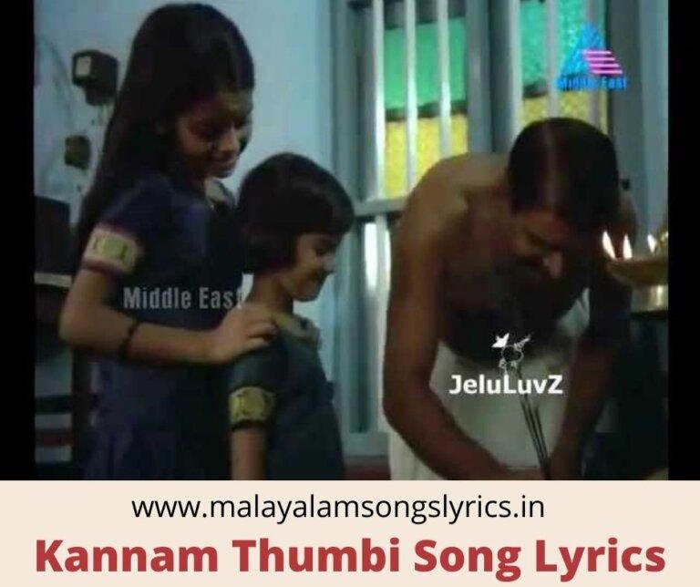 kannam thumbi song lyrics