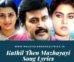 Kathil Then Mazhayayi Song Lyrics