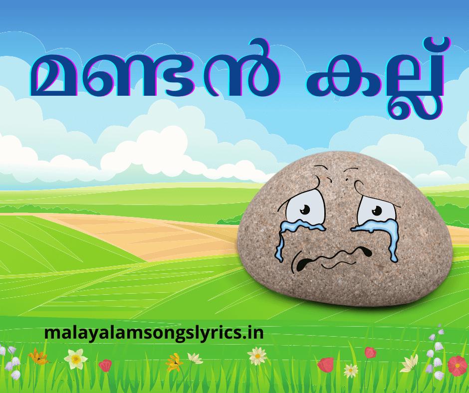 Mandan Kalle Kids Story Malayalam