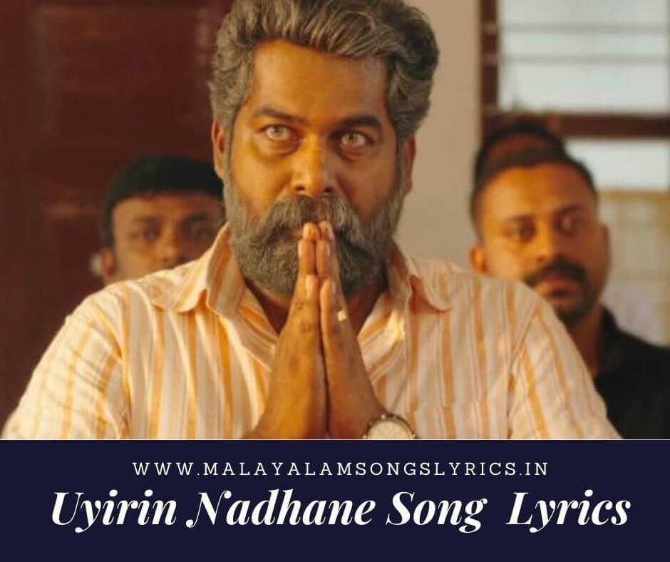 Uyirin Nadhane Song Lyrics