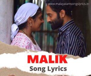 malik song lyrics, Theerame Song Lyrics,Aararum Kaanathe Song Lyrics,Raheemun Aleemun Song Lyrics