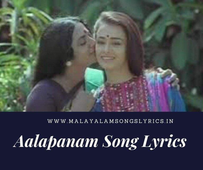 Aalapanam Song Lyrics