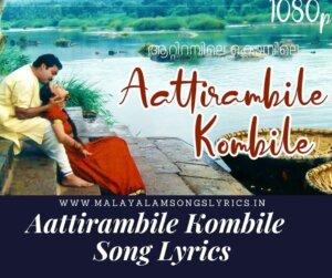 Aattirambile Kombile Song Lyrics