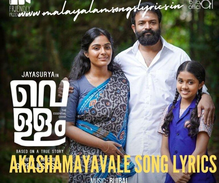 Akashamayavale Song lyrics